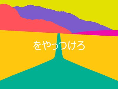Fear & Loathing experiment color invite illustration creative digitalego deo