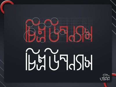 Bangla lettering photography logo vector logo logo design design branding bangladeshi gradient bangladesh bangla typography 2020 trend 2020