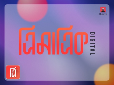 Bangla Lettering Logo glassmorphism 2021 trend bangla typography gradient flat bangladesh simple tranding minimal financial 2021 2020 logo design design logo