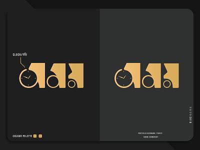 Bangla Typography Time/Somoy design lettering bangla typography typography illustration logo design logo illustrator branding bangladesh 2019