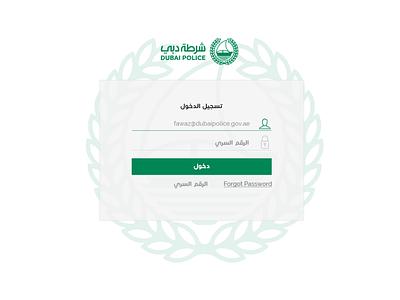 Dubai Police web ux govt dubai jobs green uae concept uidesign ui police dubai dubai police