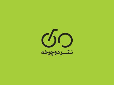 Bike Publication Logo