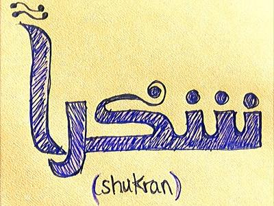 Shukran typography flat design