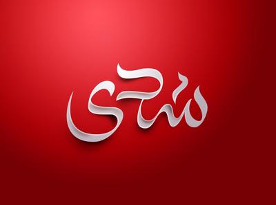 Chada Logo