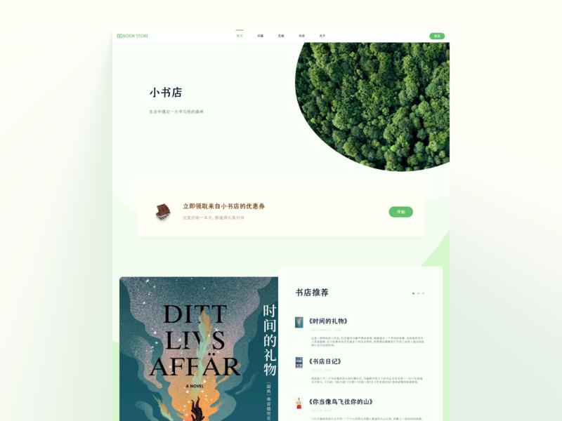 Books Web Design Concept figma chinese design concept website reading books book design web card white minimal