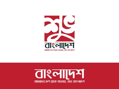 Bangla Logo bangla design bangla logo icon brand brand identity branding design logo mark branding design logo design logo