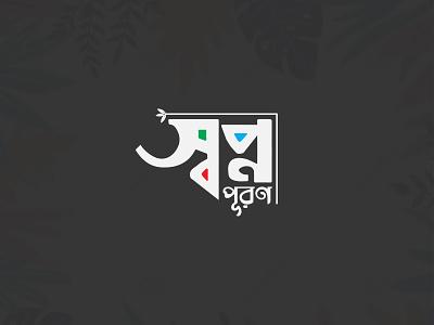 Shopno Logo bangla design branding design vector brand branding design logo design logo mark brand identity bangla logo logo