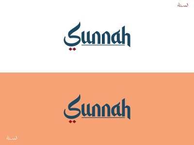SUNNAH LOGO vector logo mark design logo design arabic logo graphic design branding logo