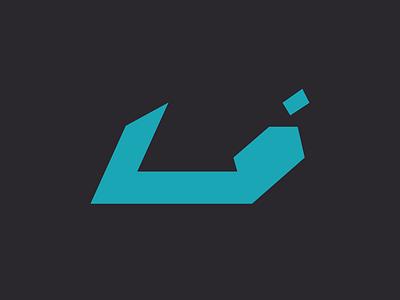 Faa' clean minimal logotype alphabets arabic alphabets arabic logotype arabic logo art design vector illustration branding