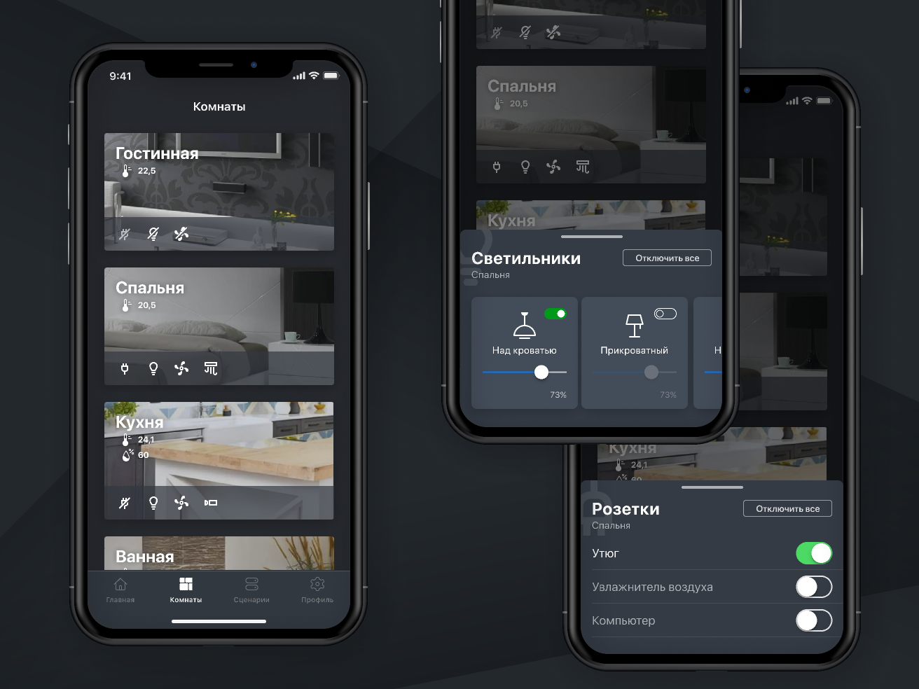 SmartHome App - room screen remote control rooms smart home smarthome smart house uxui ui app mobileapp mobile