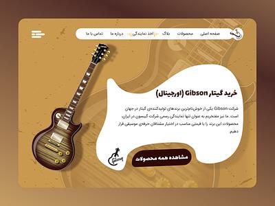 Guitar (One Shot)