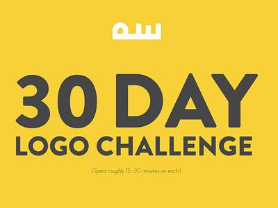 30 DAY LOGO CHALLANGE logomark logotype 30 day challenge branding vector logo
