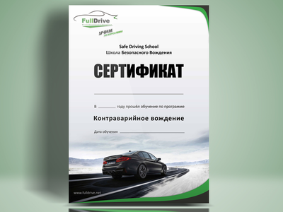 Certificate of completion driving school