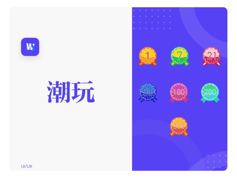 潮玩APP签到图标 ui design icon