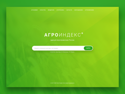 Web | Agroindex index directory agriculture agro design website web ux ui