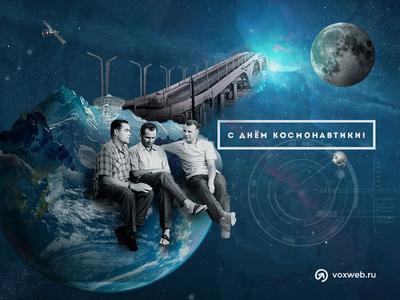 The Day of Astronautics