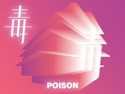 Poison logotype chinese