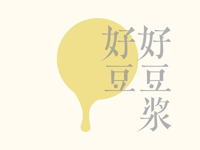 Bean Milk chinese type logo