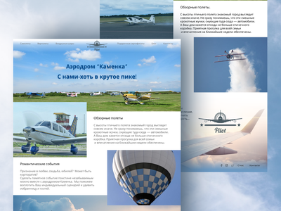 Airfield Landing Page hot air balloon aeroplane airplane dnipro ukraine landing page design landing design landing page landingpage landing airfield
