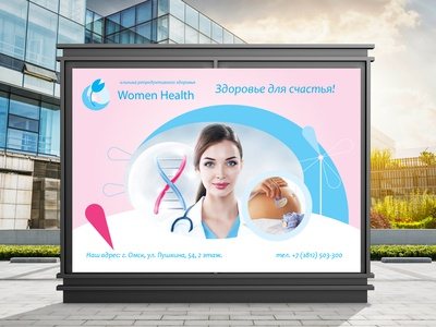 Clinic banner advertising design