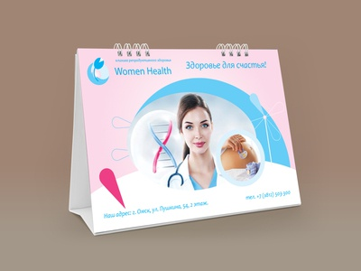 "Calendar design for the medical clinic ""Women""."