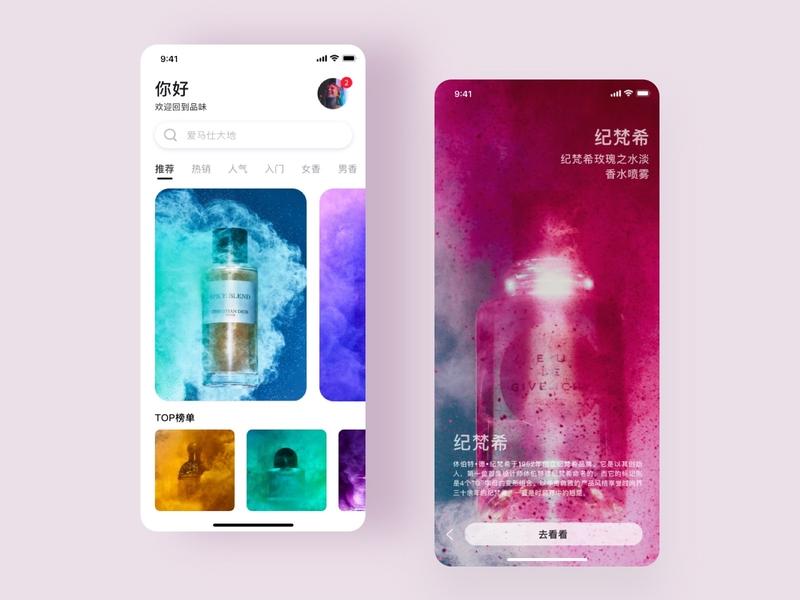 Perfume interface concept design perfume app design app ui app ux ui