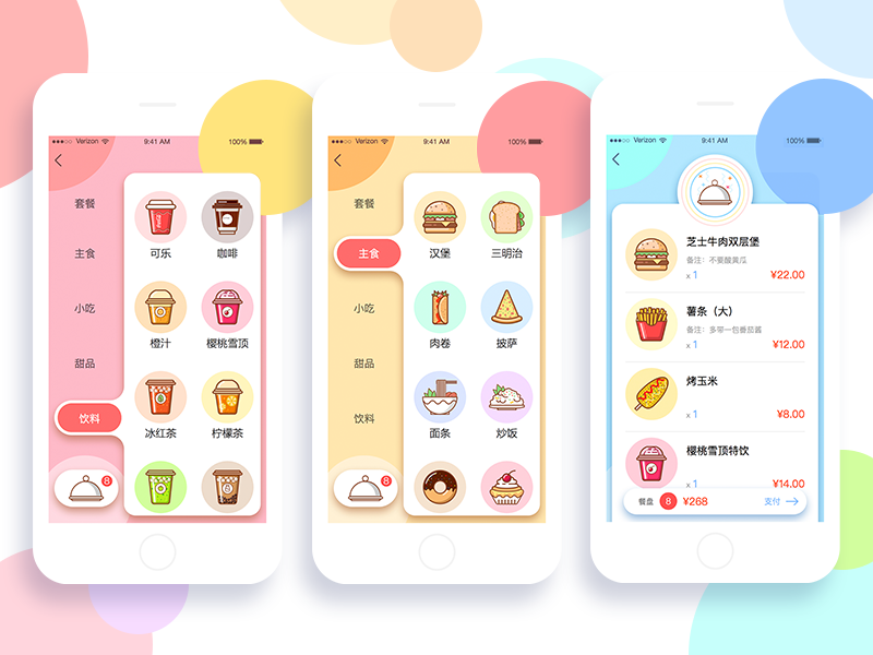 App for order food and drink order drink food ux ui