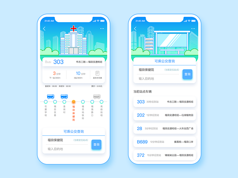 App for search Bus station app bus ux ui