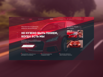Auto repair shop concept