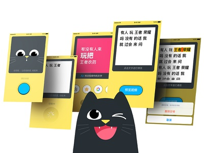 Free Download: Speech Recognition app - '动话机' free download vintage funny app ui