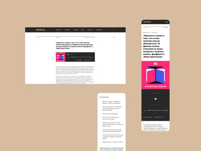 Meduza — News portal redesign concept podcast player mobile design mobile ui newspaper news website ux webdesign ui