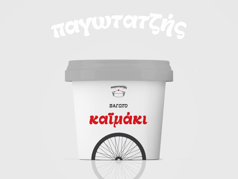 """Kaimaki"" Ice Cream dribbleweeklywarmup weeklywarmup warmup vintage traditional retro packaging greece icecream greek branding"