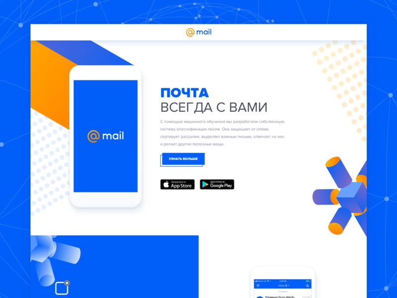 Mail.ru Redesign Concept