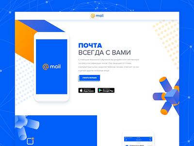 Mail.ru Redesign Concept illustrator lettering type vector minimal gallery flat app illustration web branding typography gradient layout interface website design clean ux ui