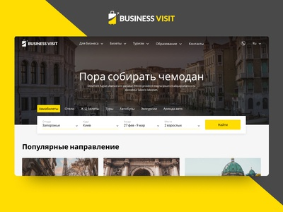 Business Visit - Redesign