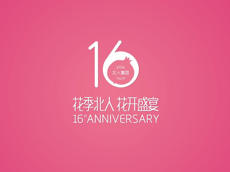 BRJT 16th logo jnotalk