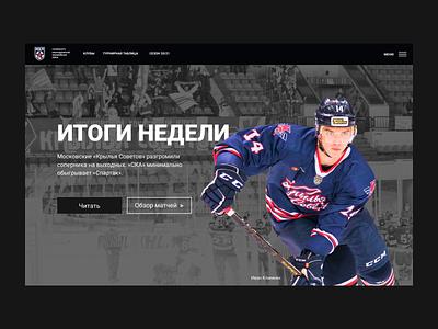 Junior Hockey Leag fan ice minimal sport hockey ui ux concept