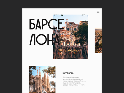 Barcelona typogaphy barcelona spain travel fonts type