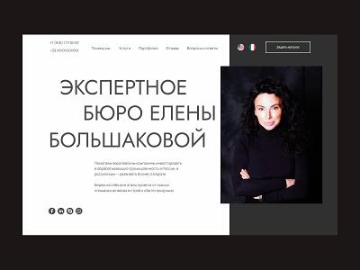 Investment project tilda branding typogaphy fonts ux ui