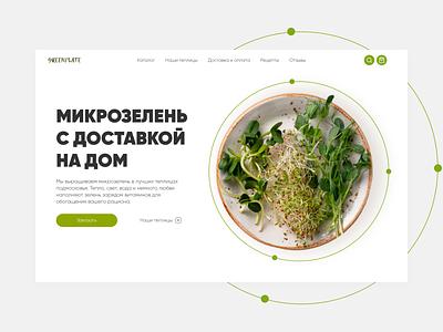 Microgreen landing page minimalism ecommerce ux concept ui
