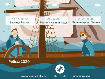 Announcement illustration seaworld seawoman adbenture brown blue vector characters illustration waves sails sailing ship seaman sailing sea announcement