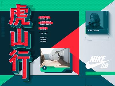 NIKE SB ui brand website web typeface type design typography graphic design
