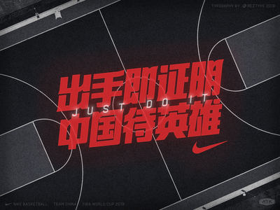 Nike Typography Graphic design chinese design font type typography sports poster sports type sports basketball nike basketball nike graphic nike