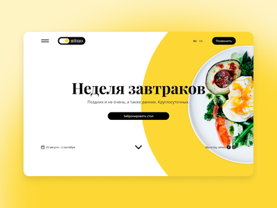 Breakfast week landingpage logo webdesign egg ux ui landingpage web food
