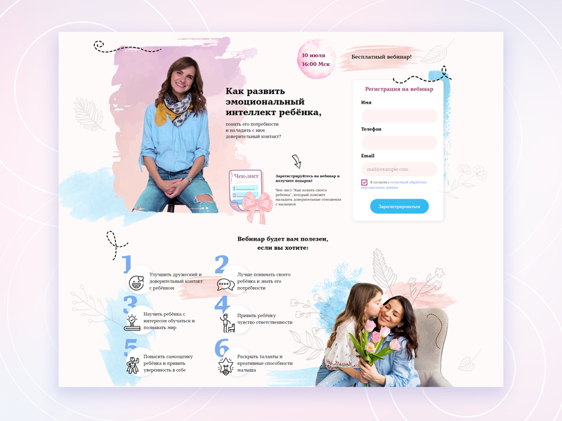 Webinar landing page for parents #1 blueandpink moms mom parents childrens emotional intelligence landing landingpage