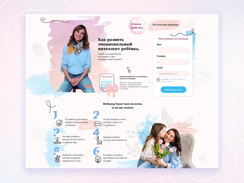 Webinar landing page for parents #1 blueandpink moms mom parents childrens emotional intelligence landing landingpage