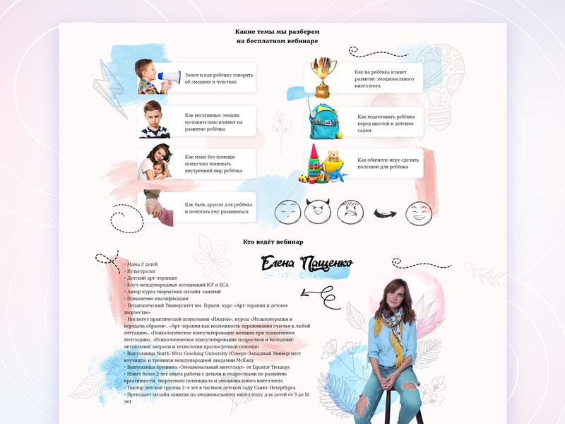 Webinar landing page for parents #2 blueandpink emotional intelligence parents moms mom childrens landingpage