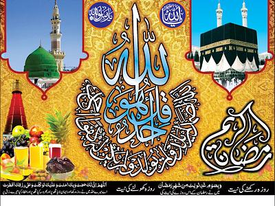 Ramadan Calendar Design 2020 Free Download templates cdr vector illustration design 2020 calendar ramadan kareem