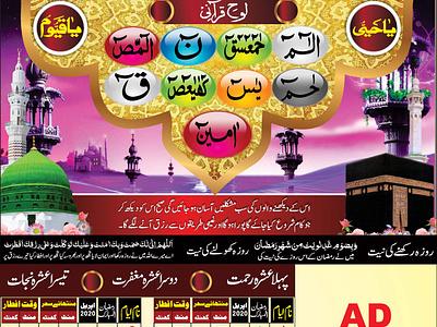 Ramadan 2020 Calendar Design free vector Templates vector illustration cdr templates 2020 calendar design ramadan kareem