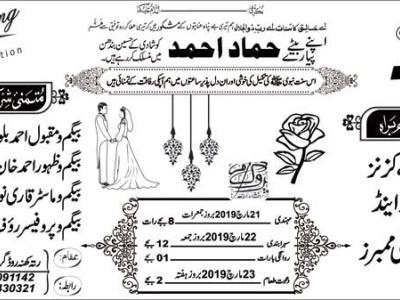 Urdu Shadi card Coreldraw deisgn Cdr file Download wedding cards cdr file urdu wedding card urdu shadi card wedding card